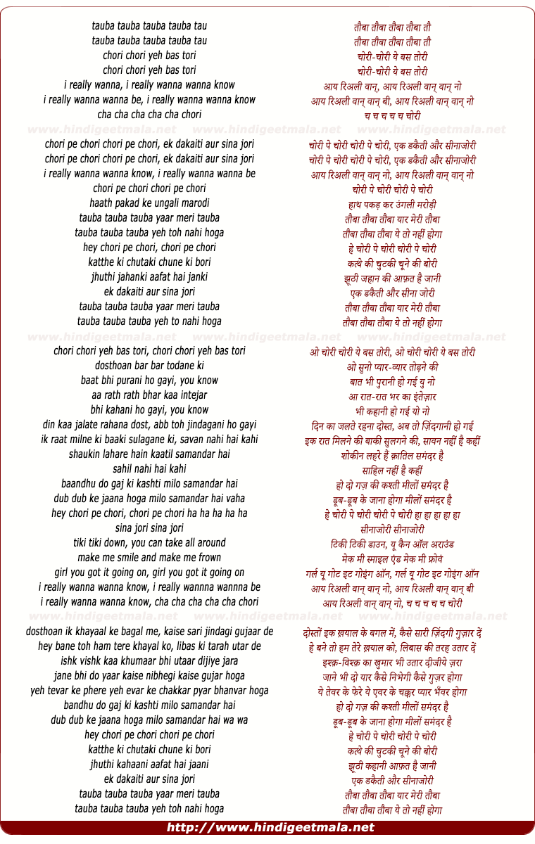 lyrics of song Chori Pe Chori, Ek Dakaiti Aur Sina Jori