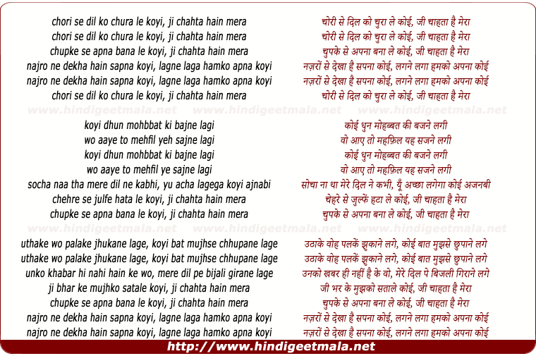 lyrics of song Chori Se Dil Ko Chura Le Koyi, Ji Chahta Hain Mera