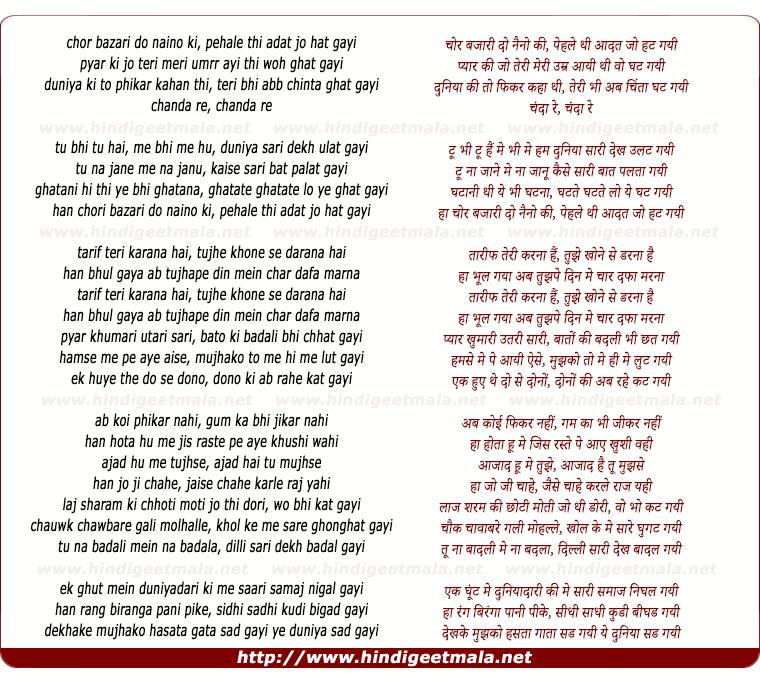 lyrics of song Chori Bazari Do Naino Ki