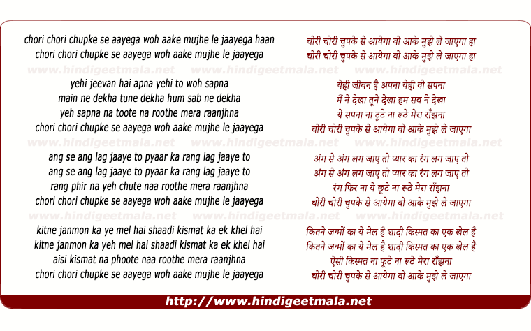 lyrics of song Chori Chori Chupke Se Aayega Woh