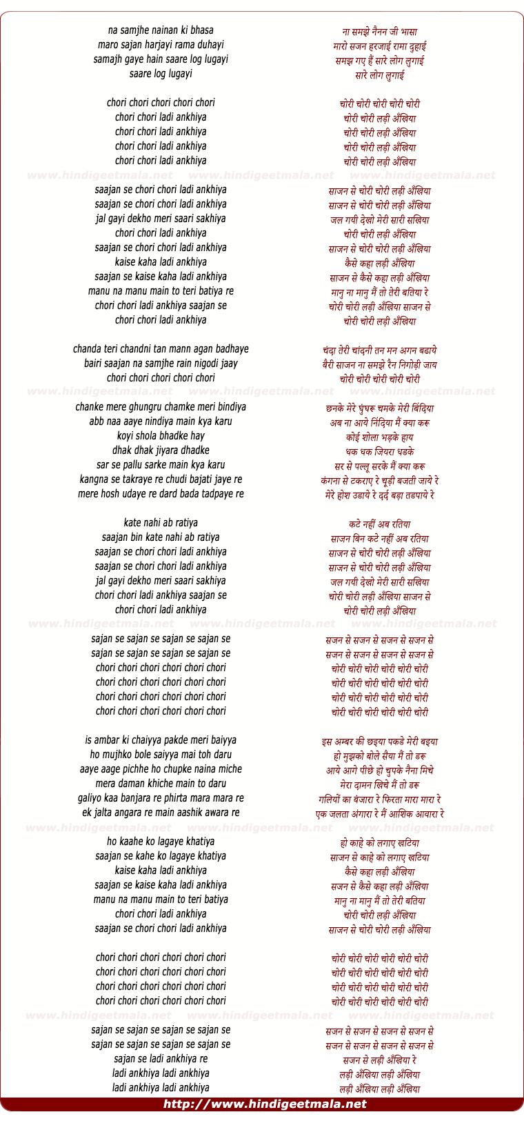 lyrics of song Chori Chori Ladi Ankhiya