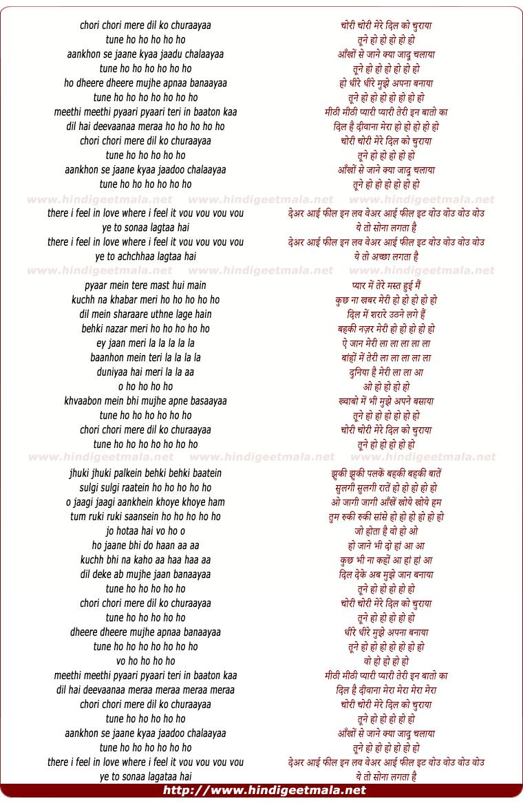 lyrics of song Chori Chori Mere Dil Ko Churaayaa