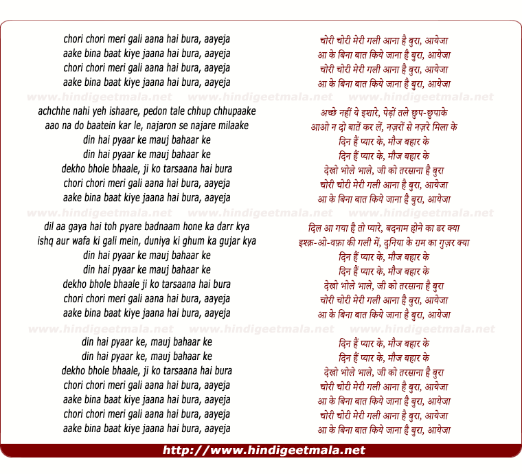 lyrics of song Chori Chori Meri Gali Aana Hai Bura