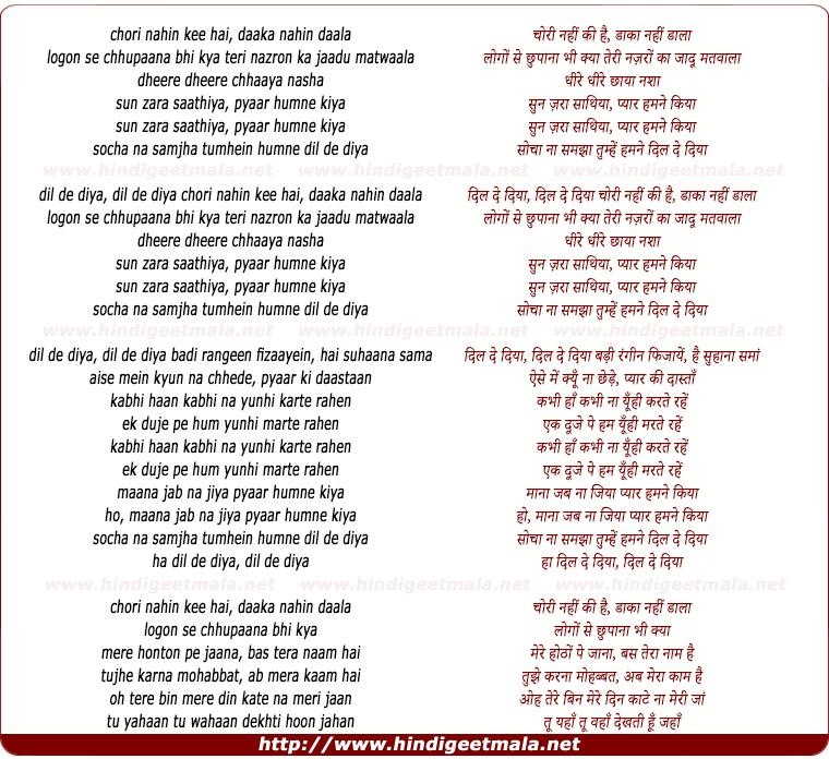 lyrics of song Chori Nahin Ki