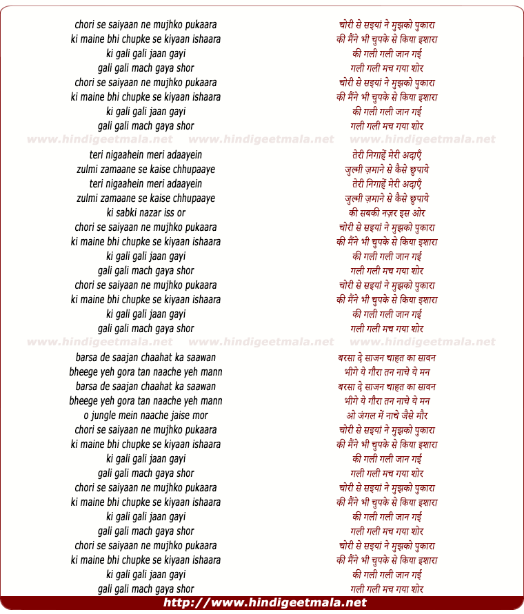 lyrics of song Chori Se Saiyaan Ne Mujhko Pukaara
