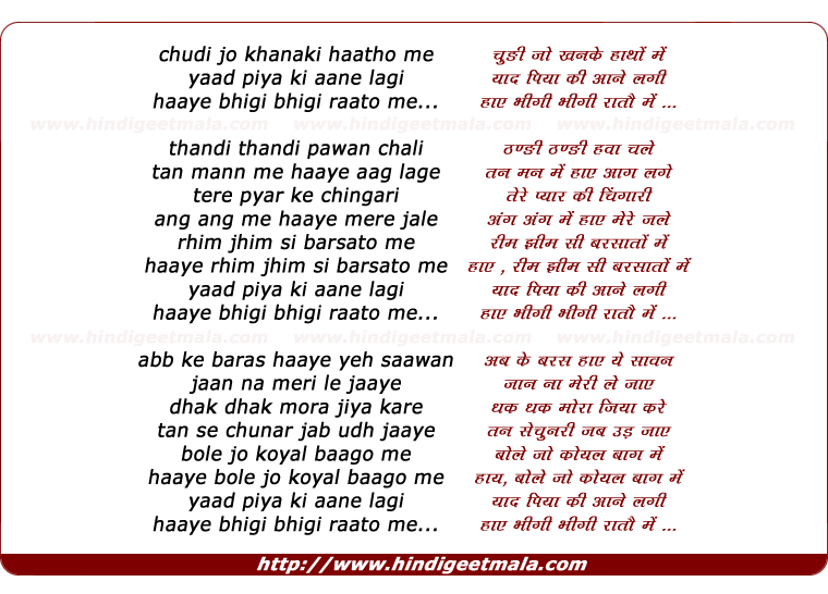 lyrics of song Chudee Jo Khanakee Haatho Me