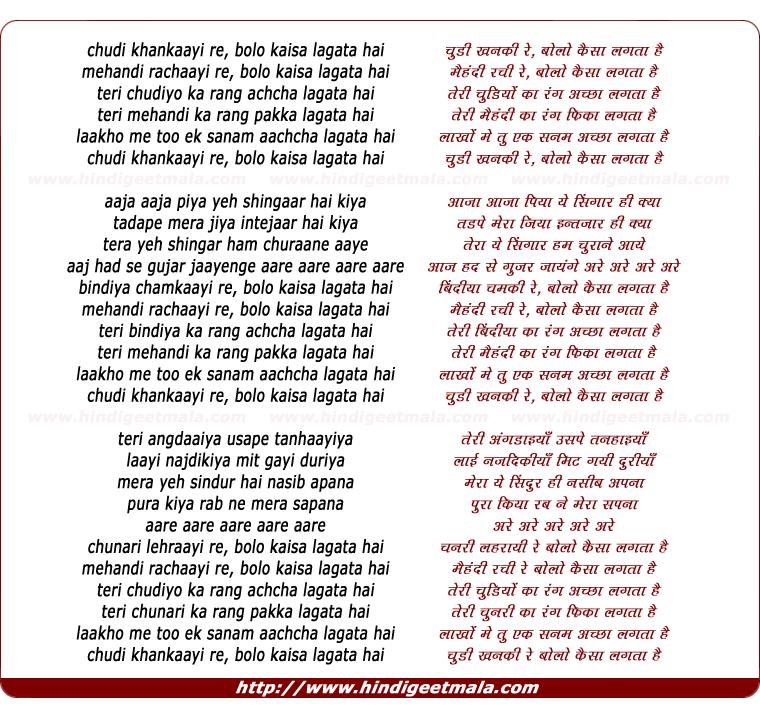 lyrics of song Chudee Khankaayee Re Bolo Kaisa Lagta Hai