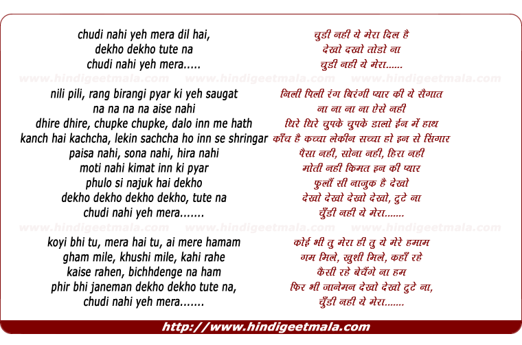 lyrics of song Chudi Nahi Ye Mera Dil Hai Dekho Dekho Tute Na