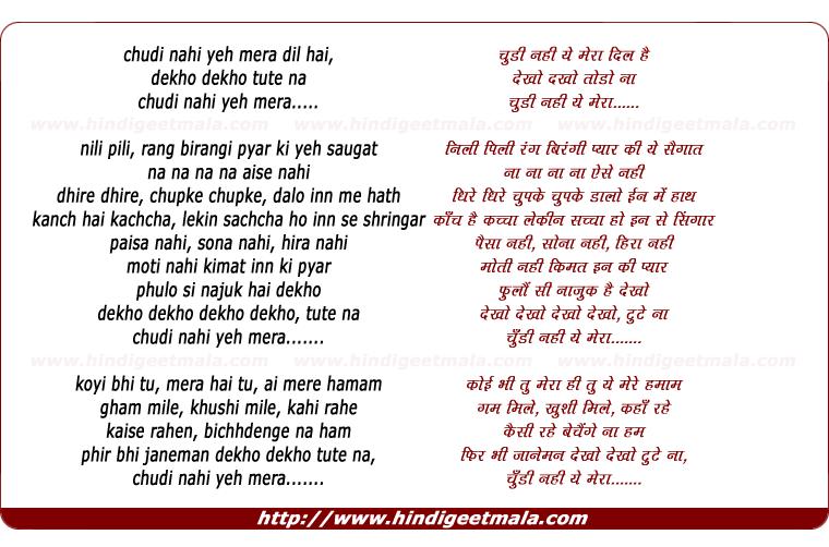 lyrics of song Chudi Nahi Ye Mera Dil Hai Dekho Dekho Tute Na