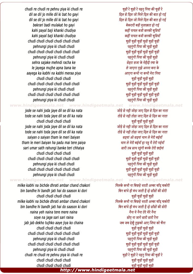 lyrics of song Chudee Re Chudee Re