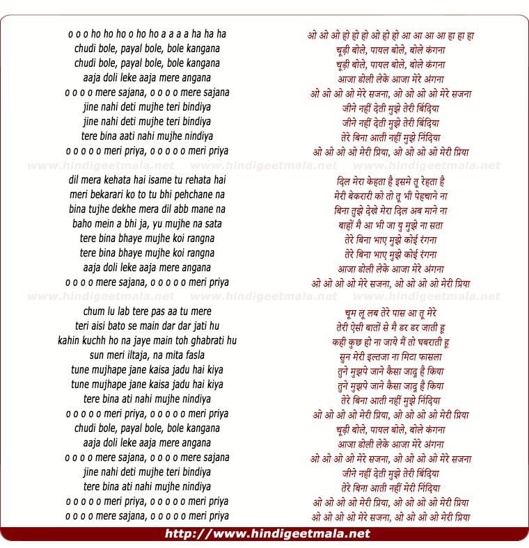 lyrics of song Chudi Bole, Paayal Bole, Bole Kangana