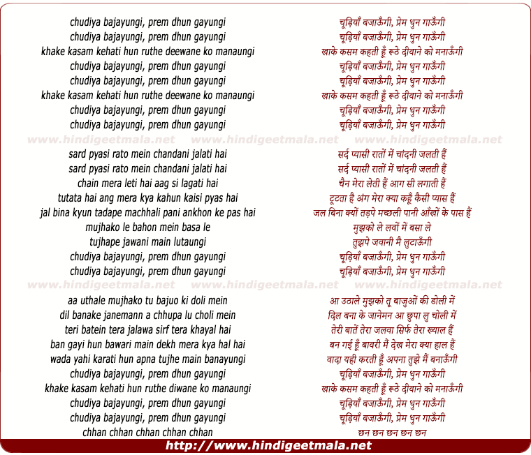 lyrics of song Chudiya Bajaayungi, Prem Dhun Gaayungi
