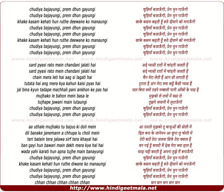 lyrics of song Chudiya Bajaayungi, Prem Dhun Gaayungi