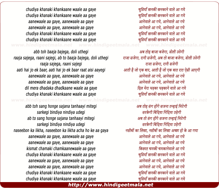 lyrics of song Chudiya Khanaki Khankane Wale Aa Gaye