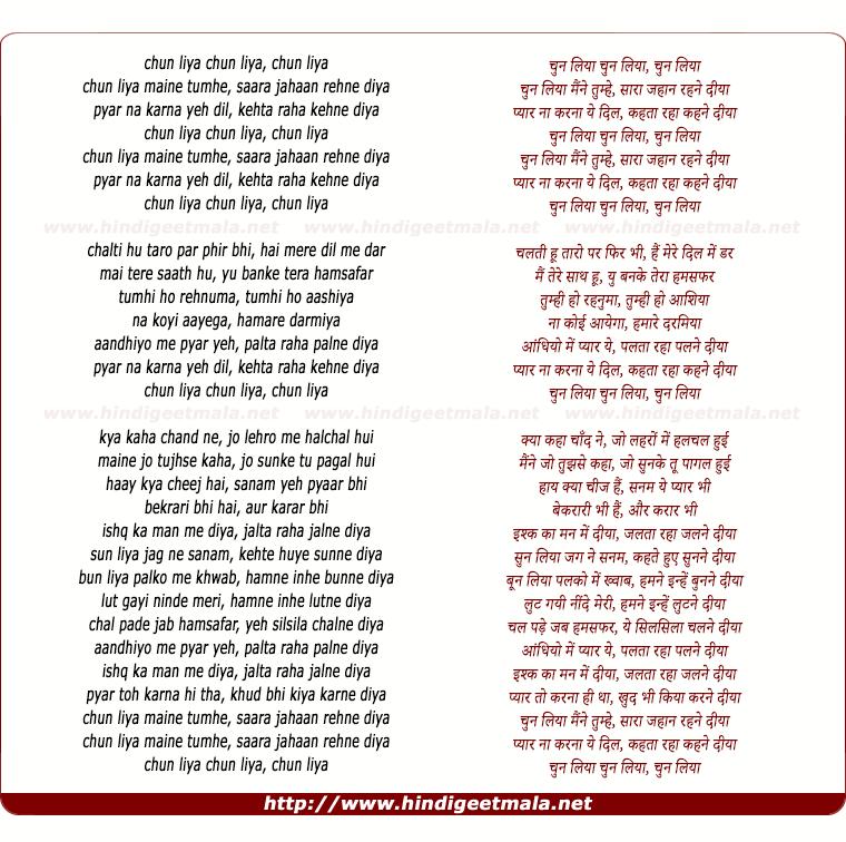 lyrics of song Chun Liya Maine Tumhe Chun Liya