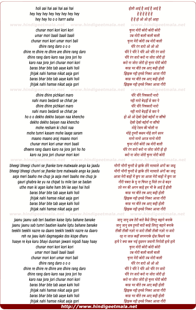 lyrics of song Chunar Mori Kori kori kori