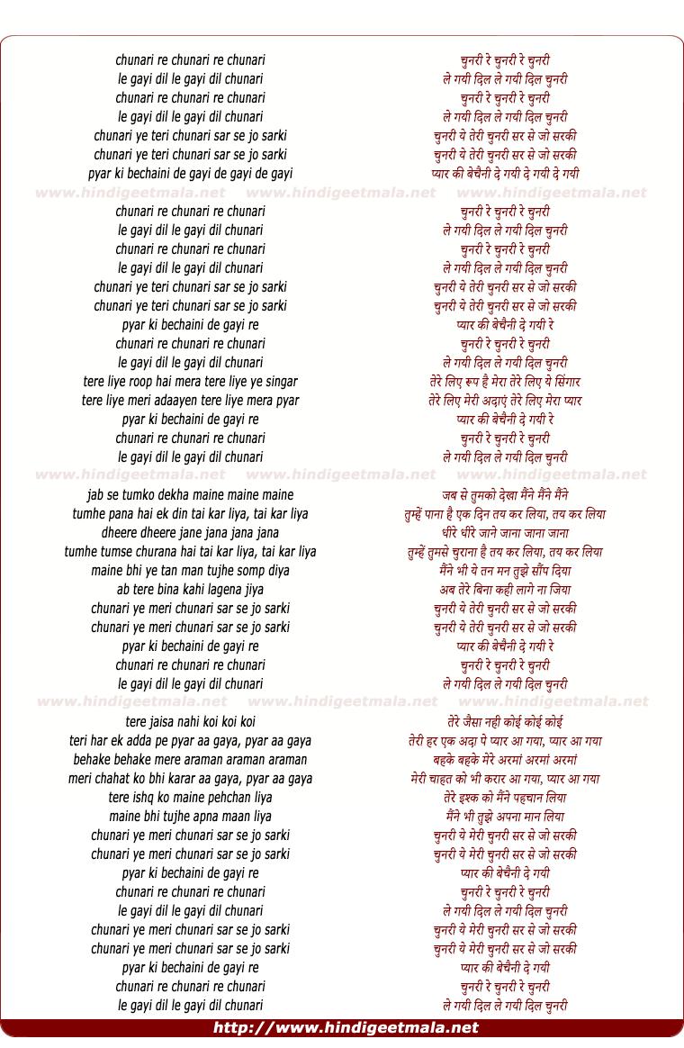 lyrics of song Chunaree Re Chunaree Re Chunaree