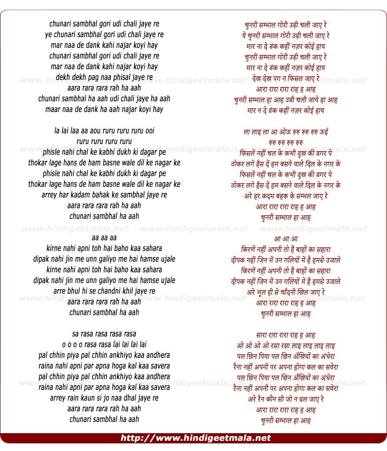 lyrics of song Chunari Sambhal Gori Udi Chali Jaye Re