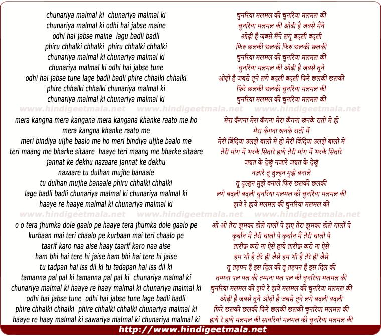 lyrics of song Chunariya Malmal Kee