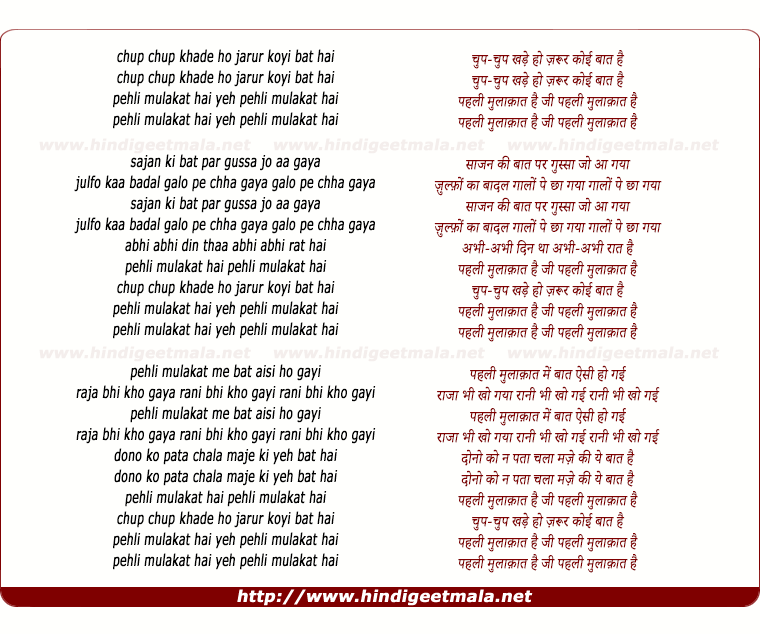 lyrics of song Chup Chup Khade Ho Zaroor Koyi Baat Hai