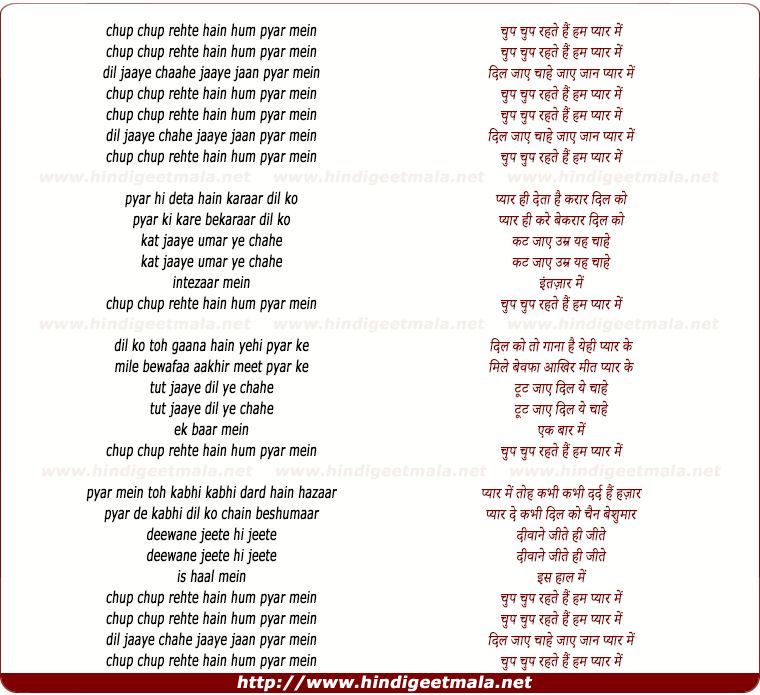 lyrics of song Chup Chup Rehte Hai