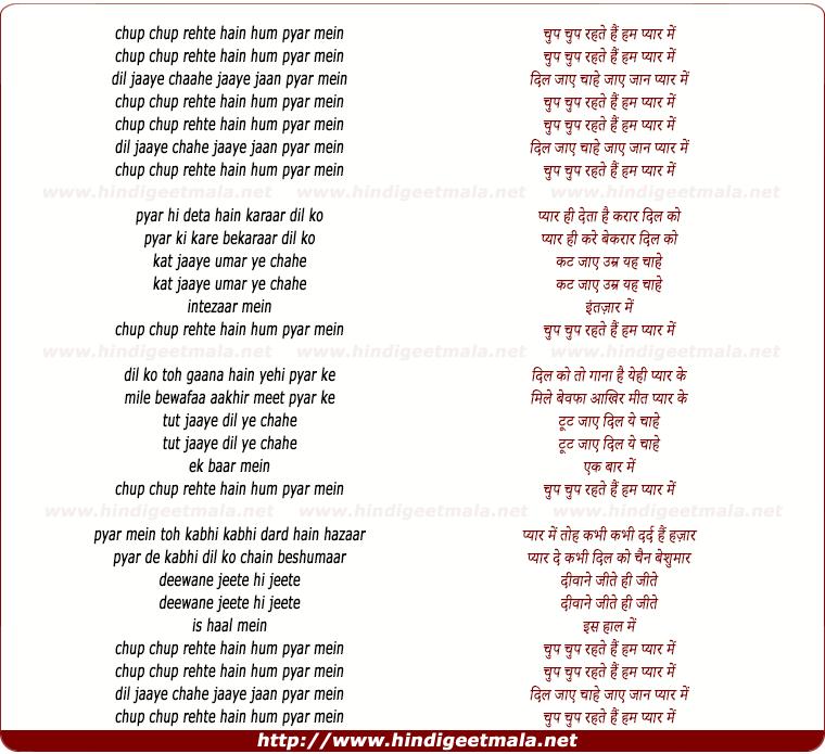 lyrics of song Chup Chup Rehte Hai