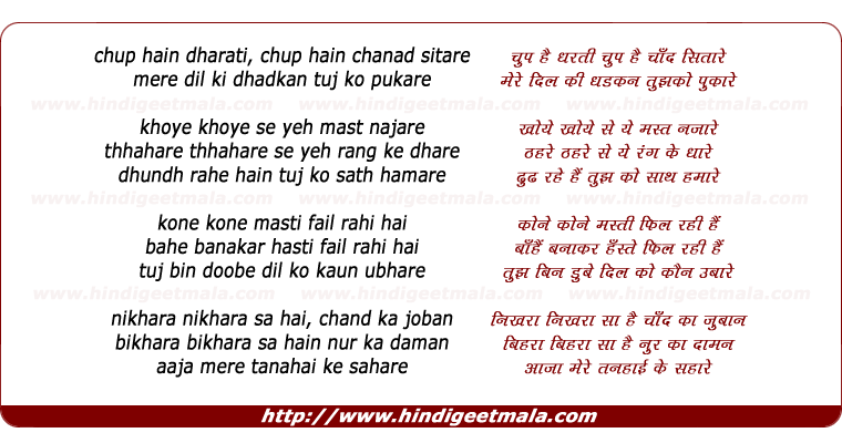 lyrics of song Chup Hain Dharatee, Chup Hain Chanad Sitare