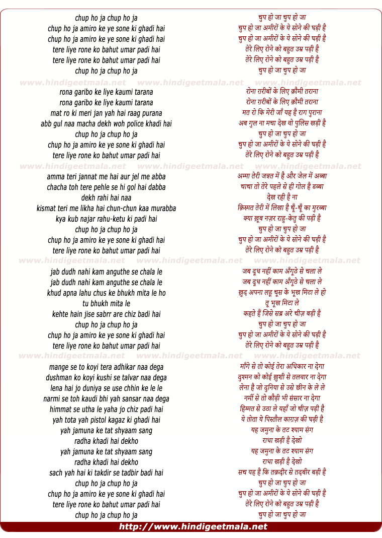 lyrics of song Chup Ho Ja Amiro Ke Ye Sone Ki Ghadi Hai