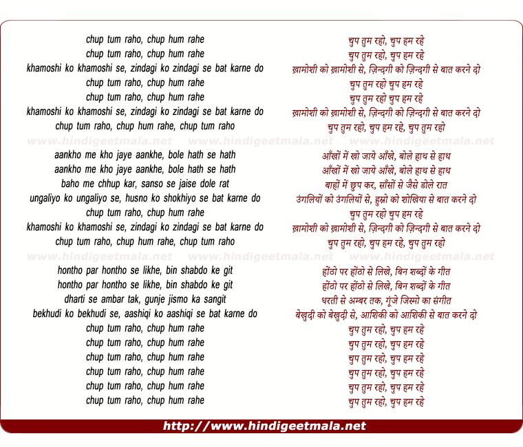 lyrics of song Chup Tum Raho Chup Ham Rahe