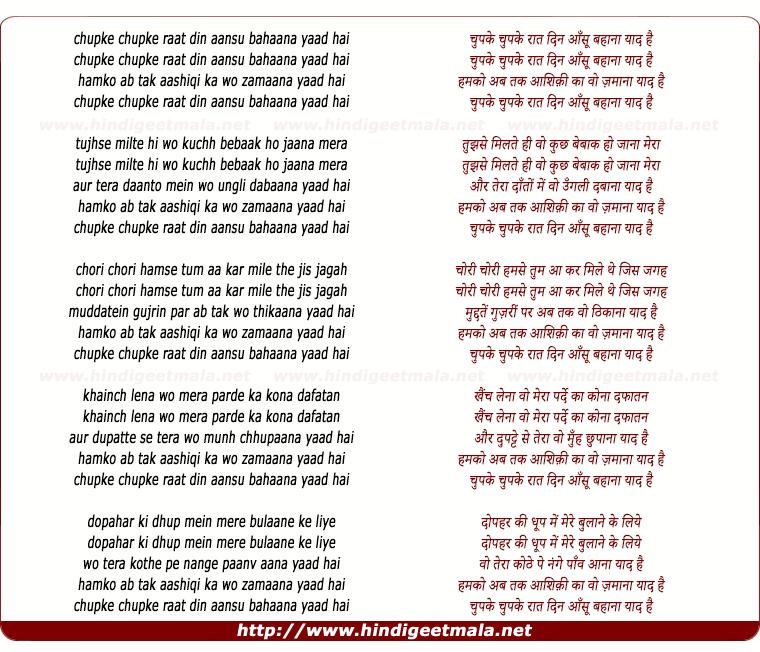 lyrics of song Chupake Chupake Raat Din Aansu Bahaana Yaad Hai