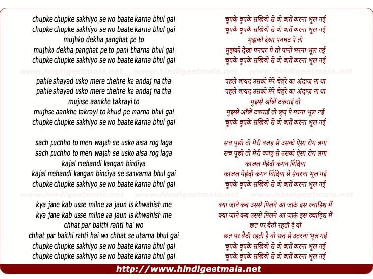 lyrics of song Chupke Chupke Sakhiyo Se Wo Baate Karna Bhul Gayi