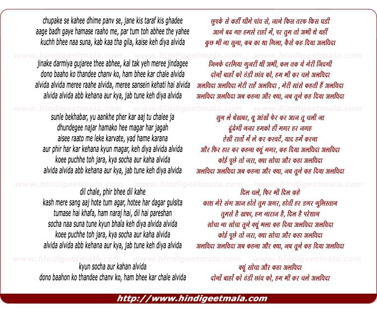 lyrics of song Chupake Se Kahee Dhime Panv Se