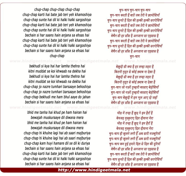 lyrics of song Chupchap Chupchap Chupchap
