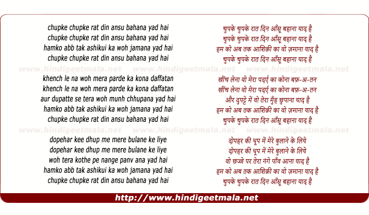 lyrics of song Chupke Chupke Raat Din