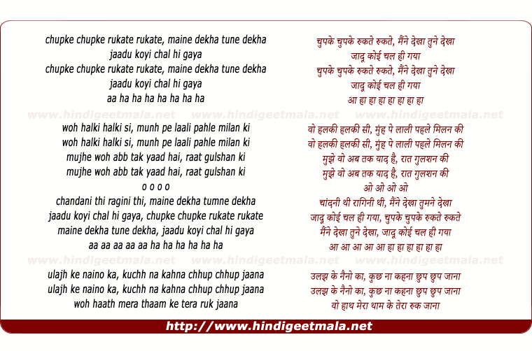 lyrics of song Chupke Chupke Rukate Rukate