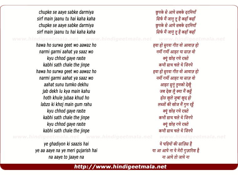 lyrics of song Chupke Se Aaye Yaad Teri Yahaan - II