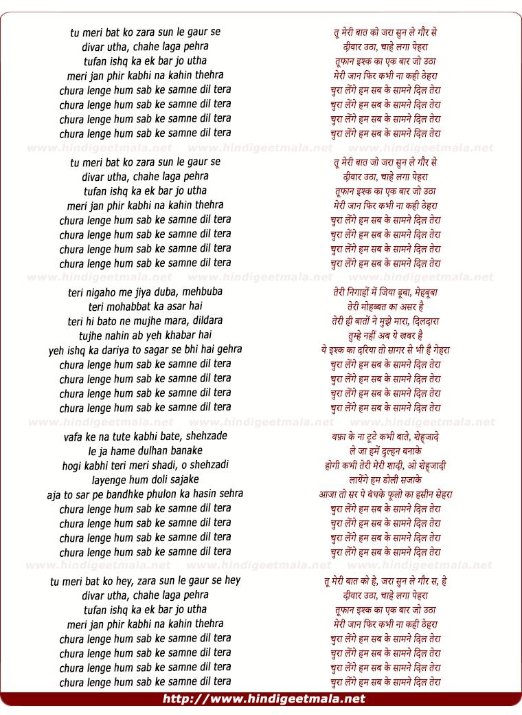 lyrics of song Chura Lenge Hum Sab Ke Samne Dil Tera