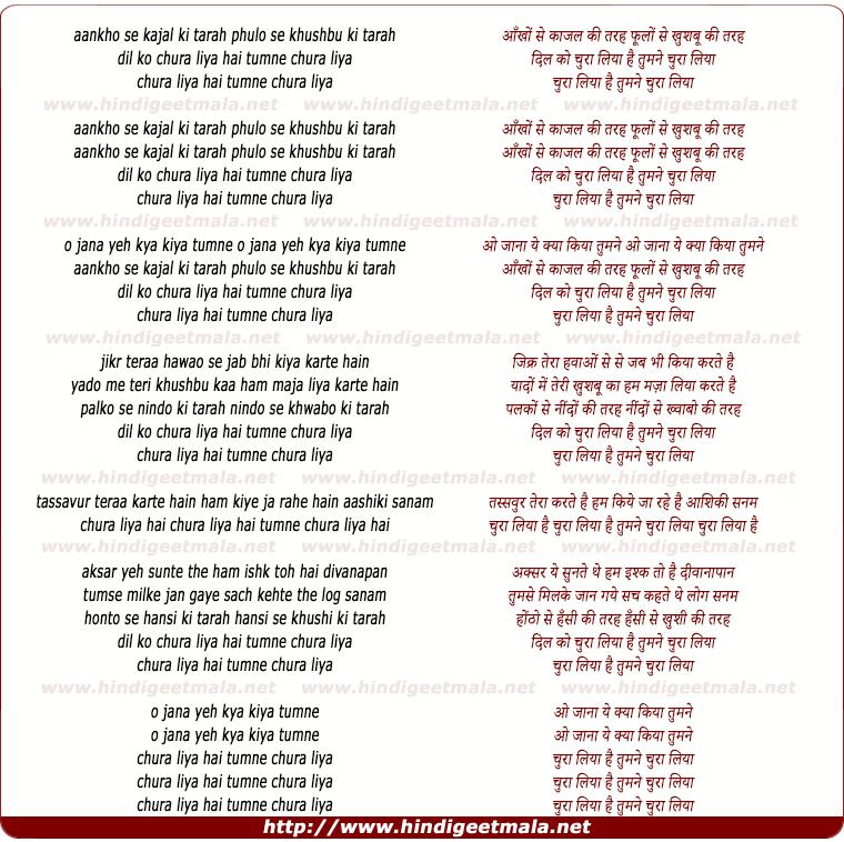 lyrics of song Dil Ko Chura Liya Hai Tumne Chura Liya