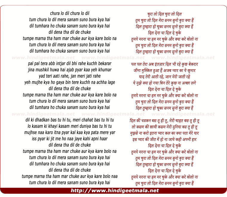 lyrics of song Chura Lo Dil