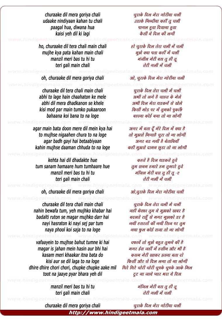 lyrics of song Chura Ke Dil Mera Goriya Chali