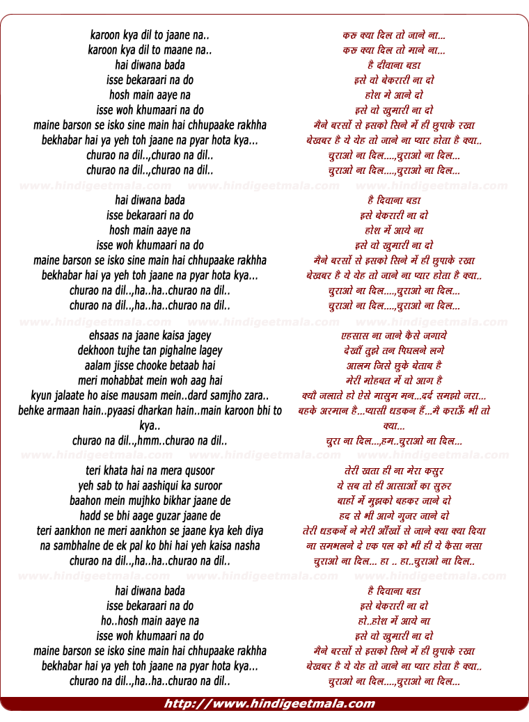 lyrics of song Churao Na Dil Churao Na Dil