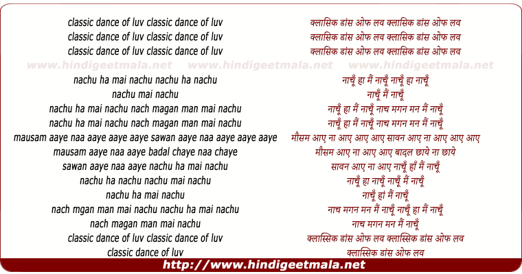 lyrics of song Classic Dance Of Love