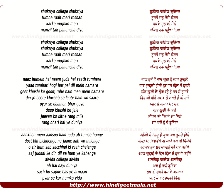 lyrics of song College Shukriya