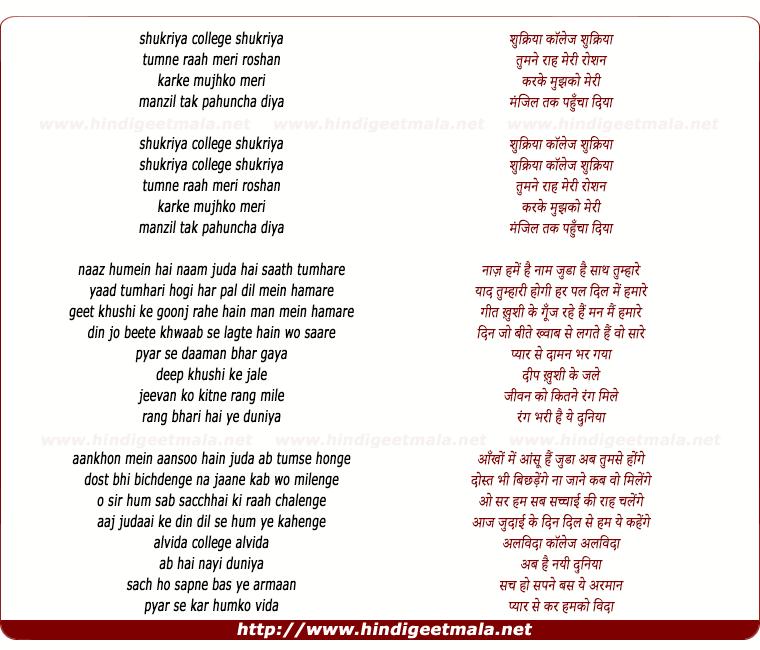 lyrics of song College Shukriya