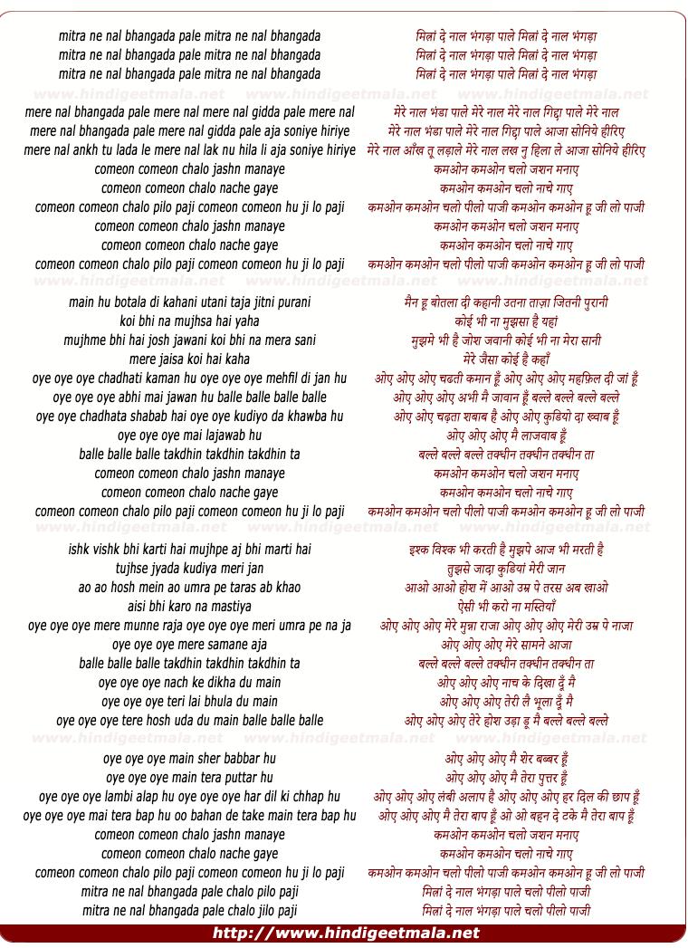 lyrics of song Come On Come On Chalo Jashn Manaaye