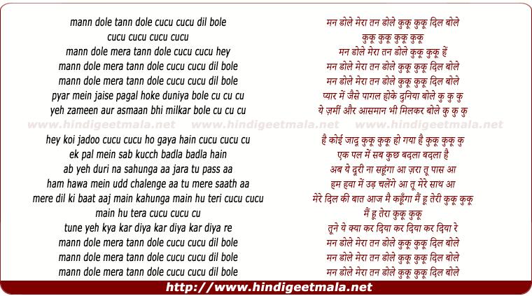 lyrics of song Cucu  Mann Dole Tann Dole