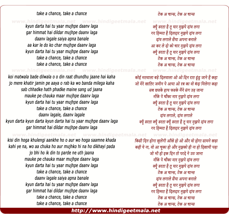 lyrics of song Kyu Darta Hai Tu Yar Mujhpe Danv Laga