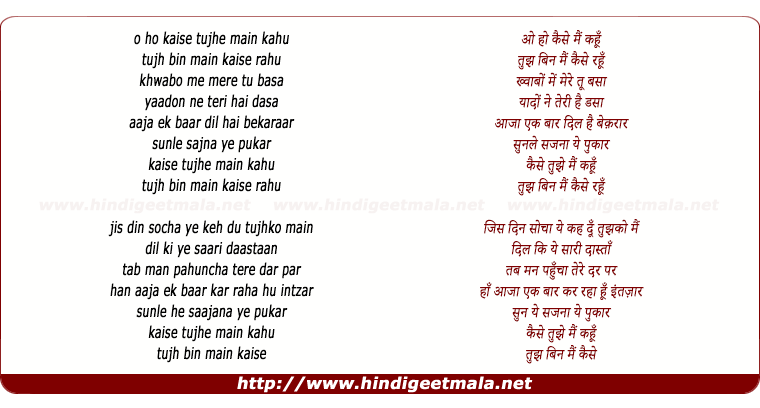 lyrics of song Daastaan.... Kaise Tujhe Main Kahun