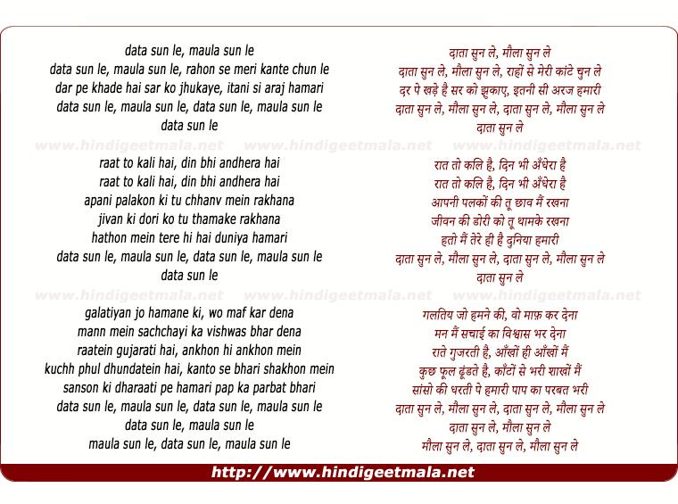 lyrics of song Daata Sun Le, Maula Sun Le