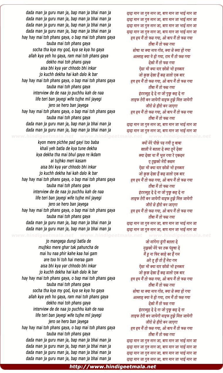 lyrics of song Dada Man Ja Guru Man Ja